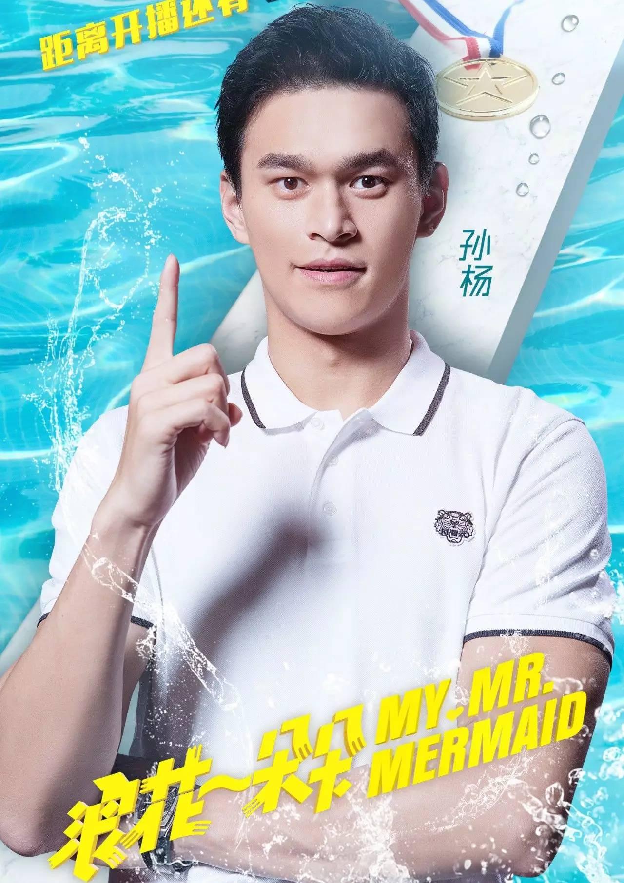 孙杨2020年首秀
