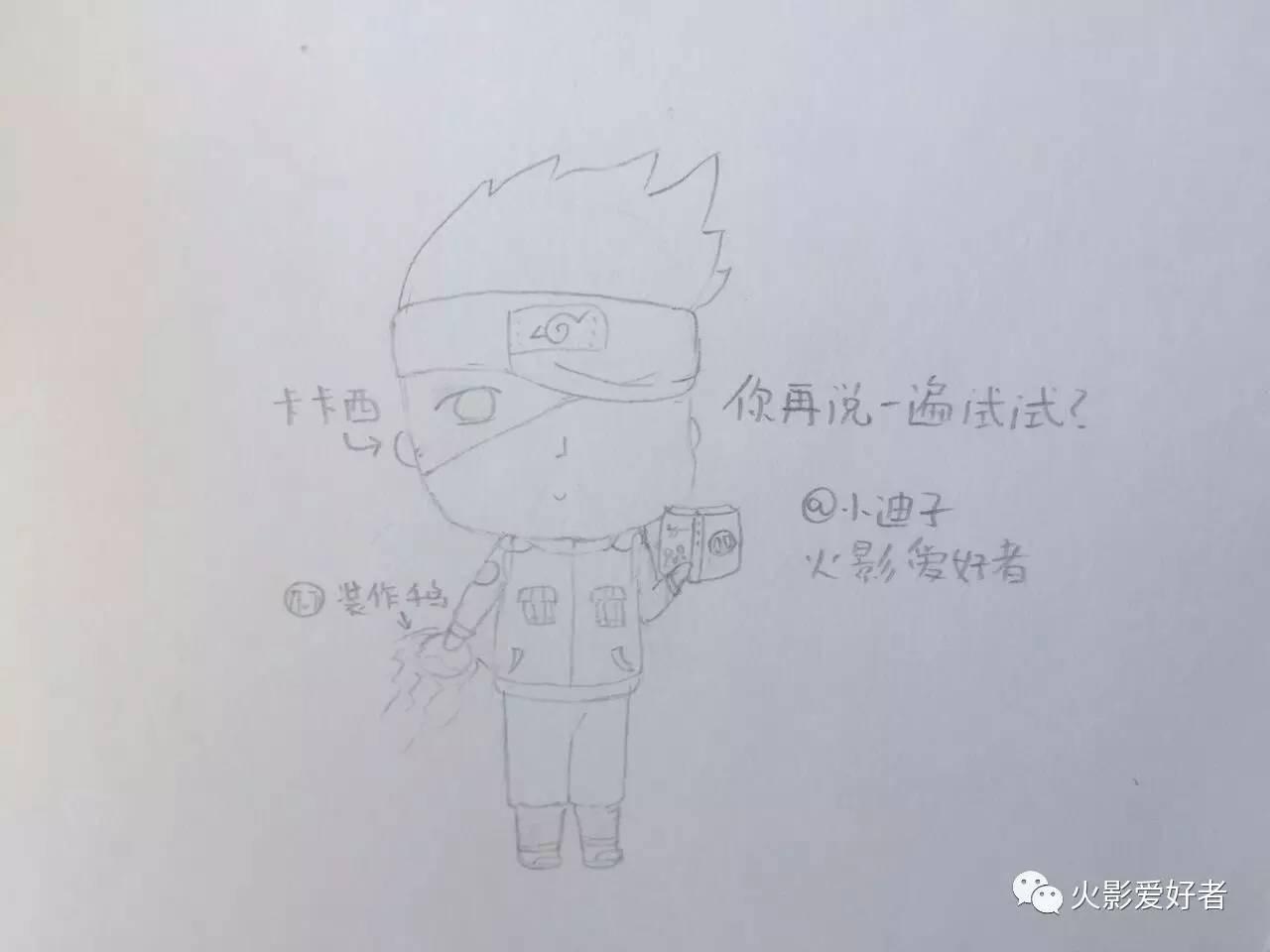 【火影手绘】@小迪子——火影手绘投稿第196期