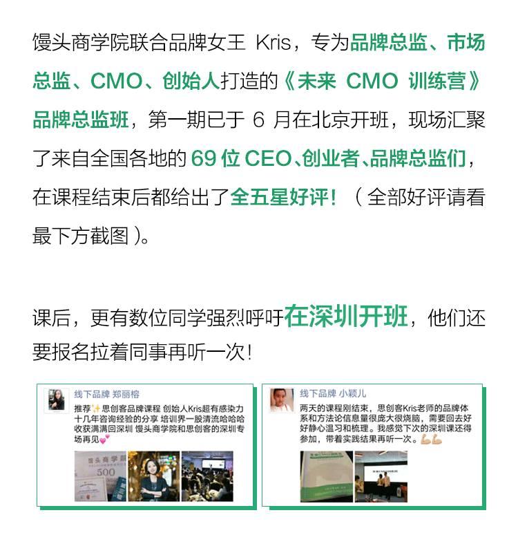未来CMO训练营深圳站来了!!是时候让你的品牌营销更系统更专业了!