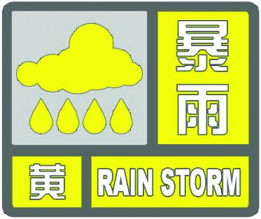 上海暴雨牌照_上海发布暴雨黄色,大风黄色预警信号