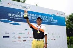 佛山果然赛资格赛即将开幕Guangdong Junior Golf Open国际外盘期货
