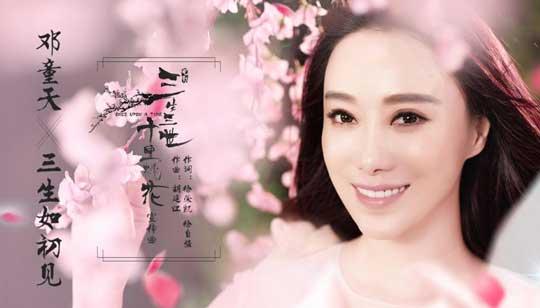 """《三生三世》曝新曲邓童天演绎""""初见""""仙气足"""