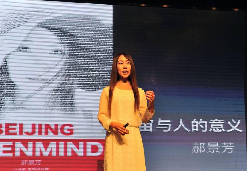 郝景芳:宇宙与人的意义 开智大会第二届回顾