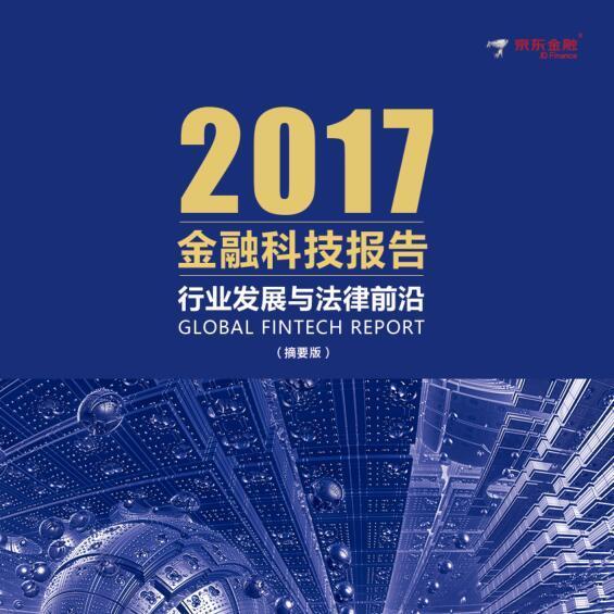 2017金融科技报告—