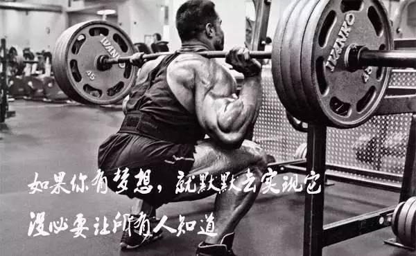 健身励志这件小事儿!送给懒人的十句话
