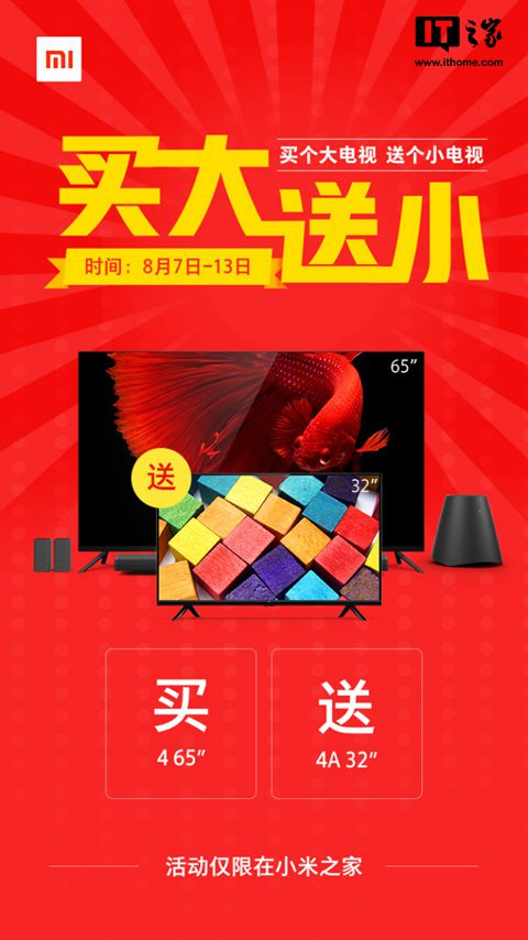 小米电视巨促:买小米电视4 65寸送小米电视4A