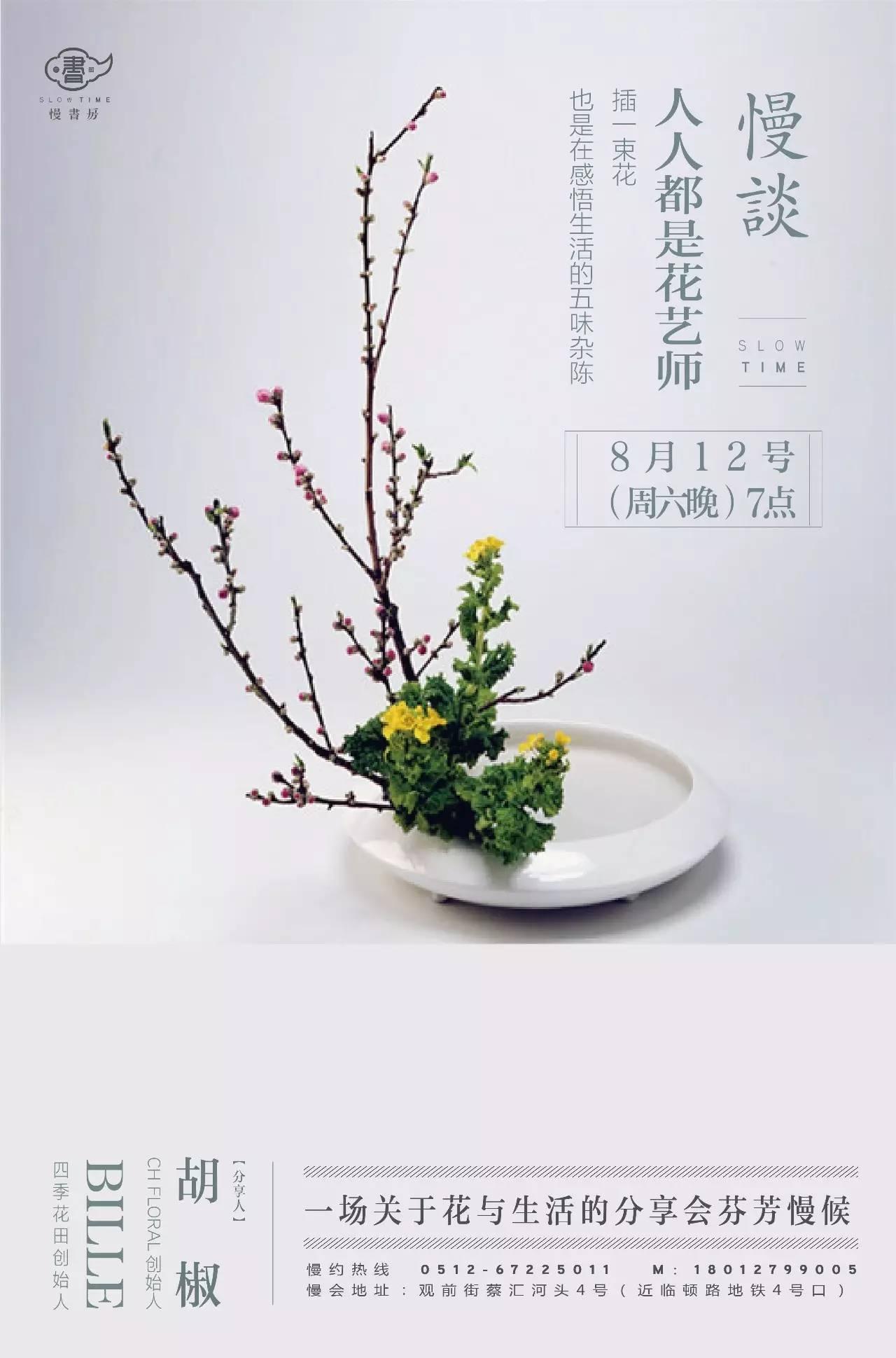 插一束花,就是在感悟生活的五味杂陈