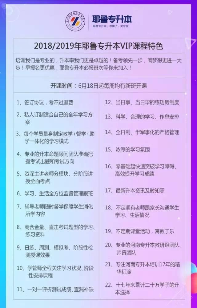 【每天跟我学】2018河南专升本英语语法记忆小妙