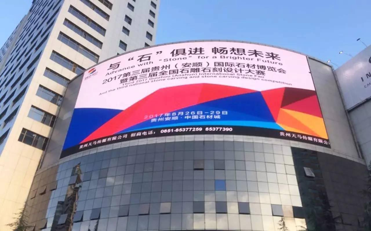 贵州广播电视台楼体的led大屏投放