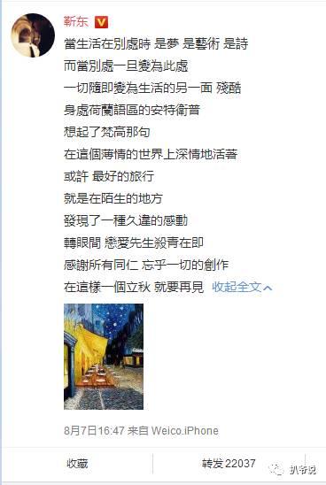 【八卦说】唐嫣和明道即将合作?李一桐是怎么出道的?靳东装逼失败了?朱亚文特别会讨好人~