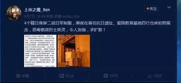 个中国人竟身穿二战日军军服在上海四行仓库拍照 脑残 犯罪图片
