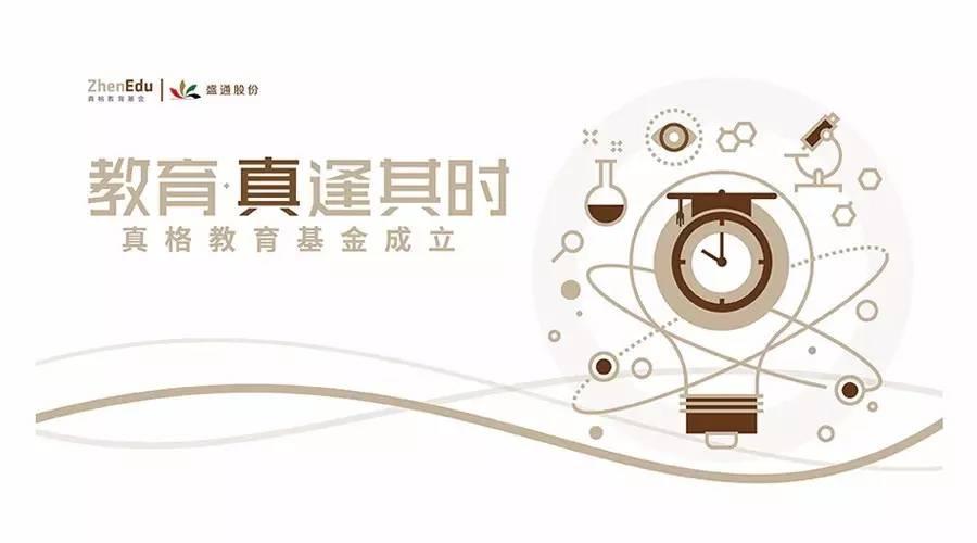 真格基金成立「真格教育基金」,助力中国教育升级