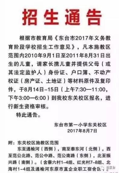 秋季东台市区中小学开学报名信息大全