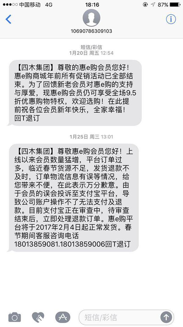 华唐e客短信平台下载_华客e品app下载_短信e平台