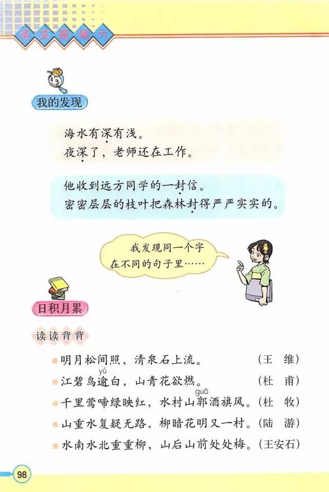 人教版三年级语文上册电子课本图片