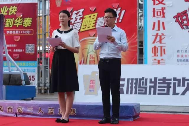 娱乐 正文  2017 富民百家三人篮球赛 闭幕式 8月7日晚,由共青团虎门