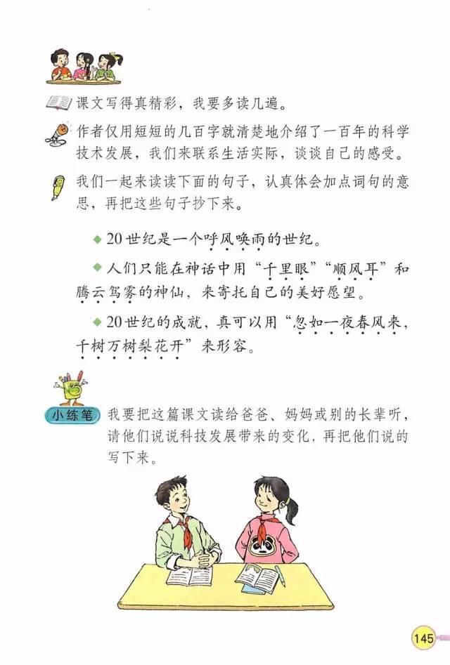人教版四年级语文上册教材电子课本图片