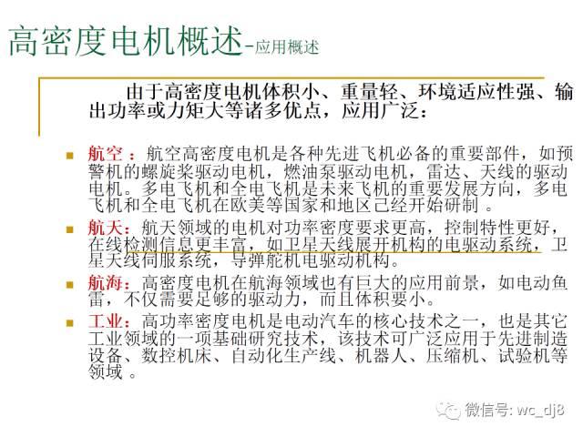 高功率密度电驱动电机研究综述 北京理工大学PPT