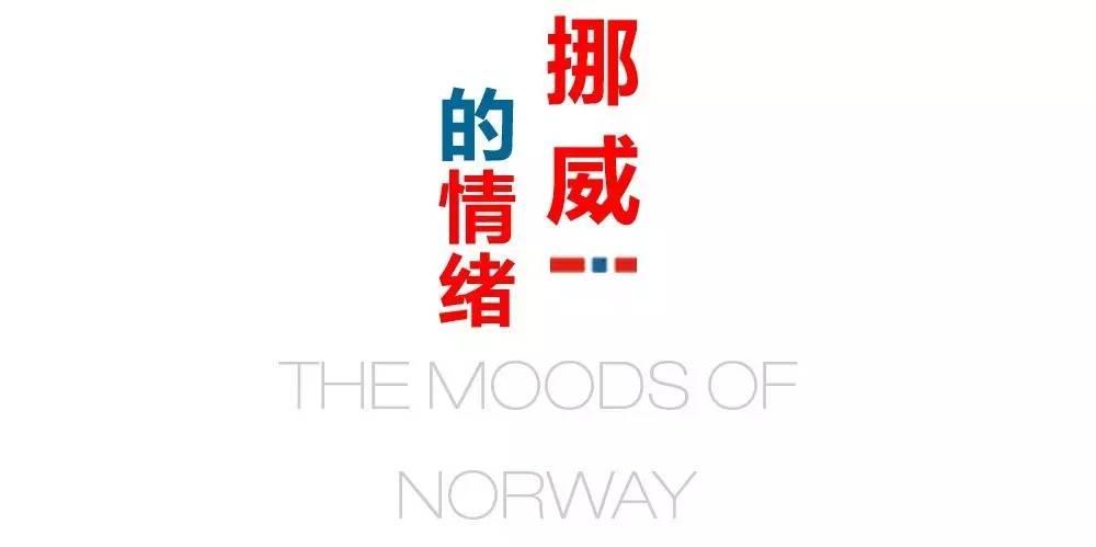 挪威的情绪:清婉柔美却高冷 让人看见了上帝的喜怒哀乐