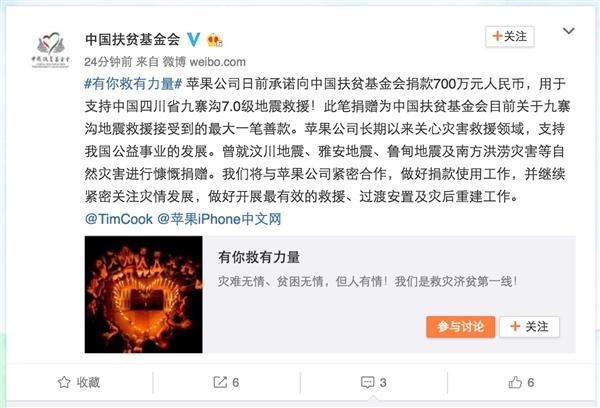 四川九寨沟地震最大笔捐赠:中国三星捐款1000万