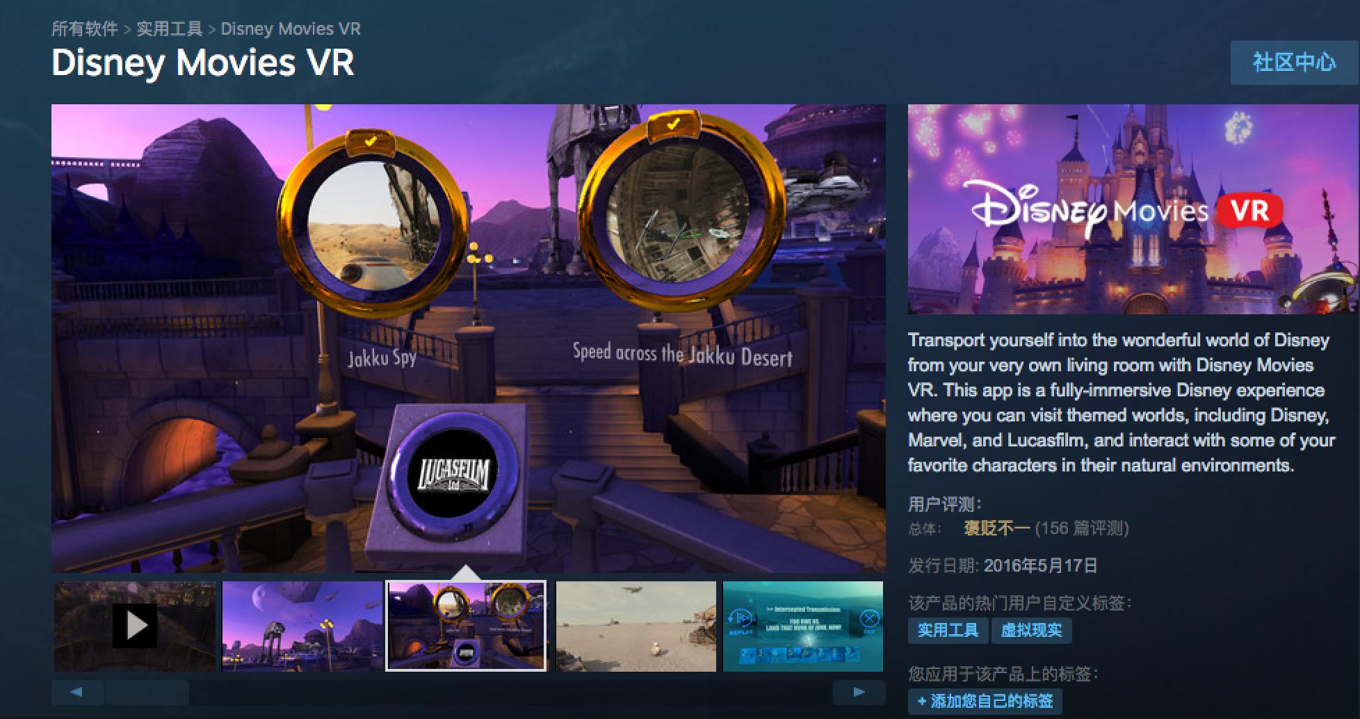 进击的迪士尼:这家动画巨头为什么频频在VR/AR上露出了獠牙?