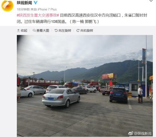 陕西发生交通事故致36人死 涉事车辆撞向隧道口