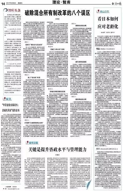 黄群慧:破除混合所有制改革八个误区