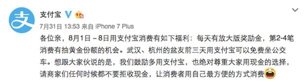 """央行说没有发文禁用""""无现金""""宣传,但强推""""无现金支付""""不可能"""