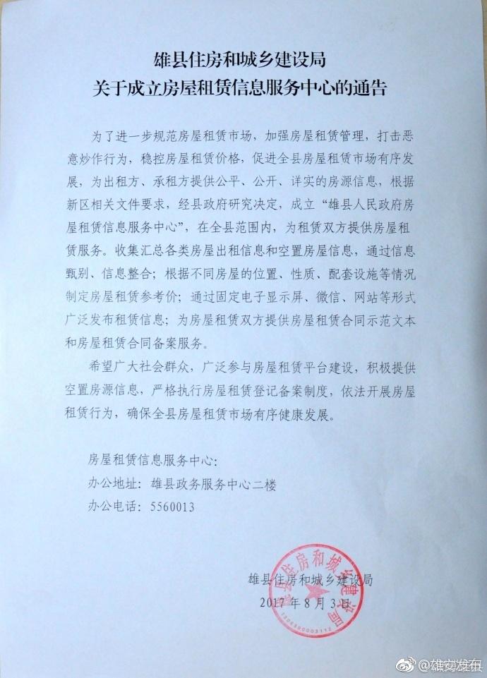 雄县成立房屋租赁信息服务中心