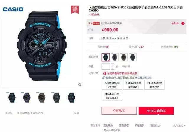 深扒《战狼2》!卖了40亿票房吴京却还戴几百块的电子表