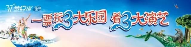 5折门票限时抢购!90元!37度梦幻海入园游客累计超过200万人次感恩回