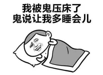 想挣大钱又不想工作还想睡懒觉咋办 一招解决问题
