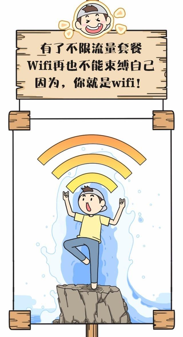 外出旅游、下载电视剧,无需WiFi的手机上网秘籍