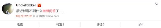 微博问答快不行了吗?