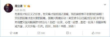 周立波力挺吴京、反对逼捐_上海快3规则