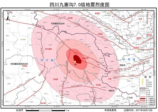 九寨沟地震丨烈度图发布:造成四川省甘肃省8个县受灾