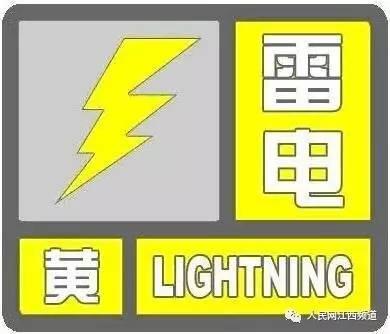 今晚别出门!江西这些地方有暴雨雷电 省气象台发预警了!
