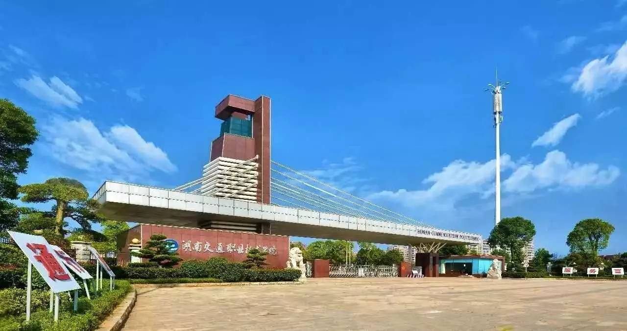 湖南长沙民政职业学院