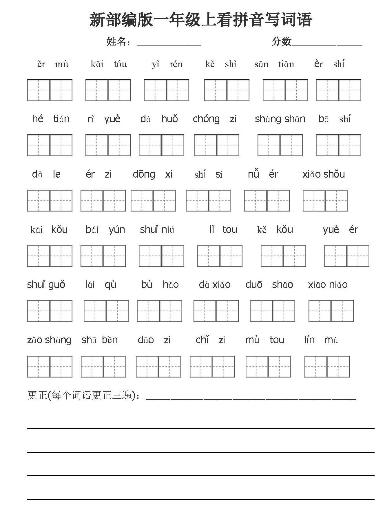 人教版1 6年级语文上册看拼音写词语 田字格,可打印图片
