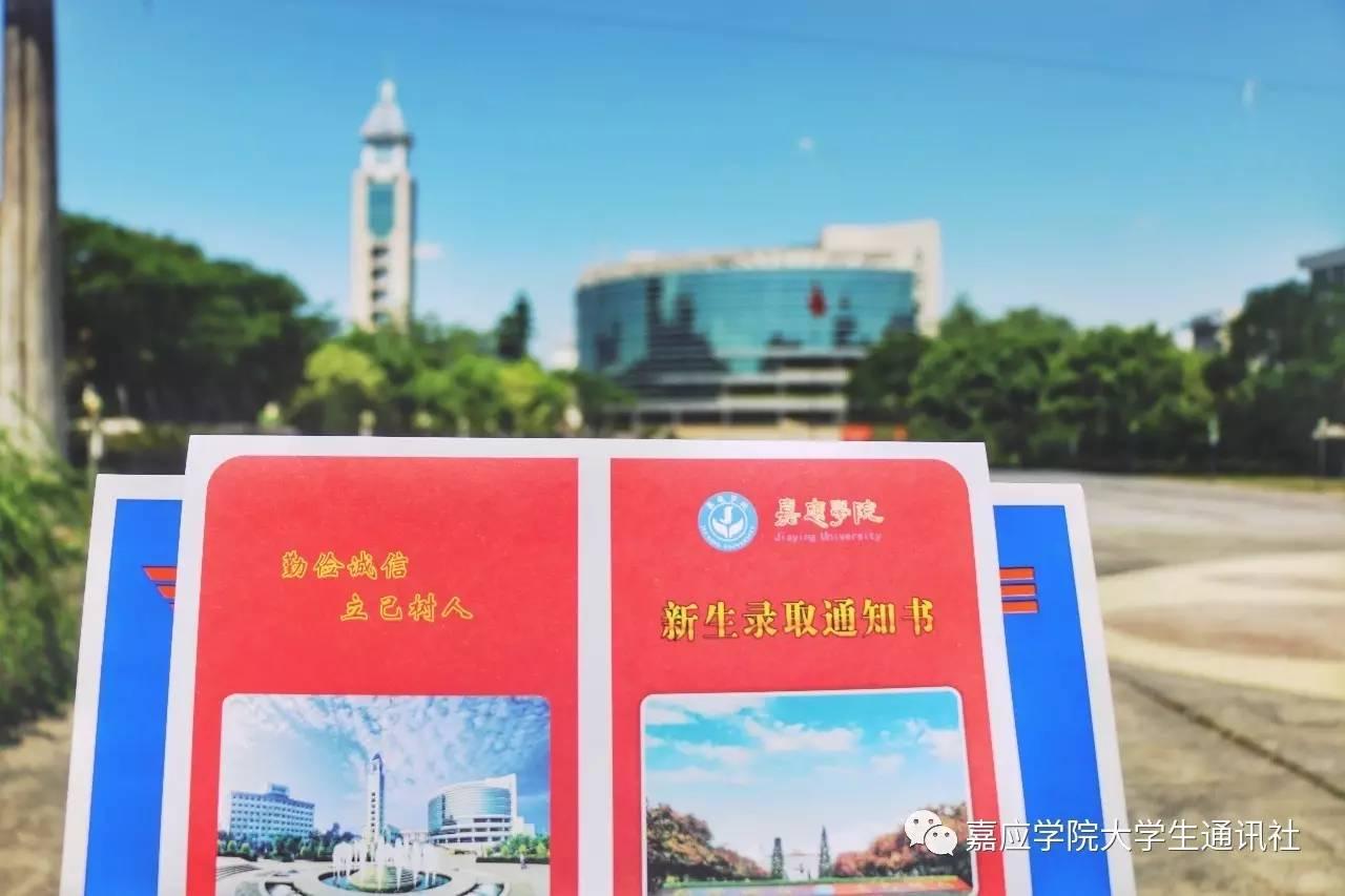 广东二本院校录取通知书集合