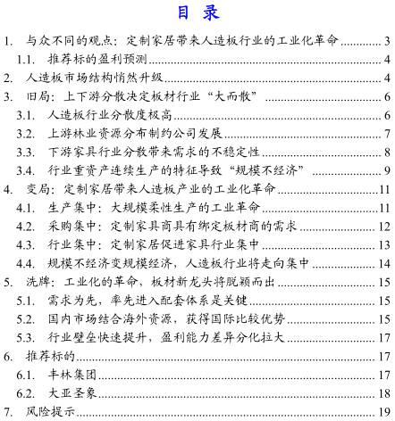 重磅专题:大变局,人造板的新一轮工业化革命 (国君建材 鲍雁辛 戚舒扬) 20170813
