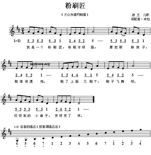 我们歌曲歌谱-儿童最喜欢的歌曲简谱大全开学就用到 幼师必备