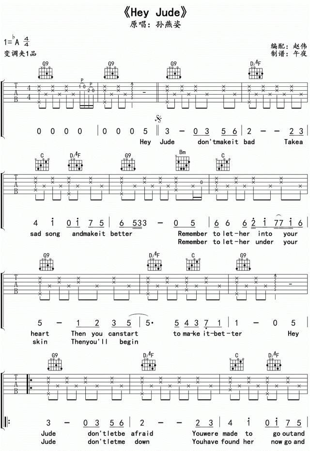 吉他谱丨披头士乐队 Hey Jude