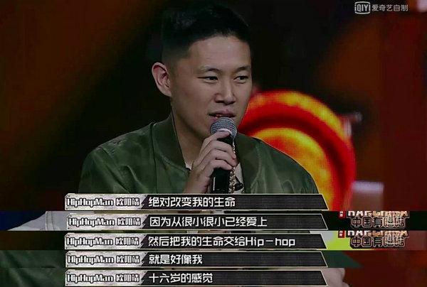 《中国有嘻哈》欧阳靖离开舞台 传递嘻哈精神
