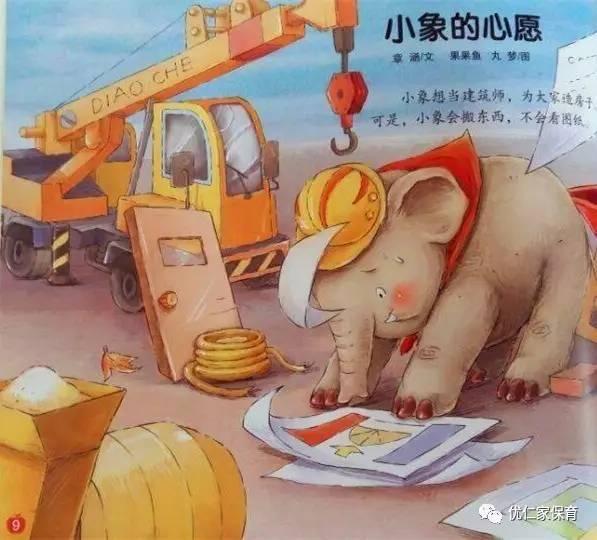 优仁家说故事 小象的心愿