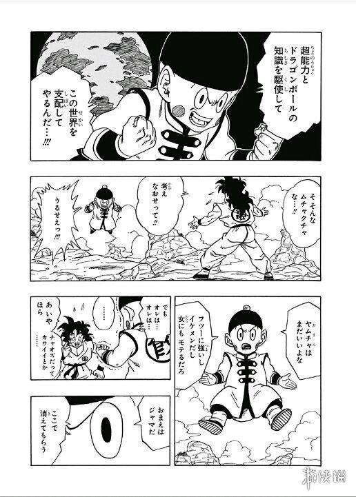 游戏 正文  《龙珠》的同人漫画《转生成雅木茶》的后篇图透终于公开