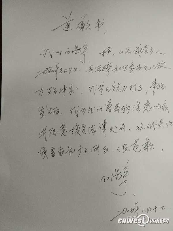 榆林纪委:被打区委书记就餐未违规,打人富豪被拘并公开道歉
