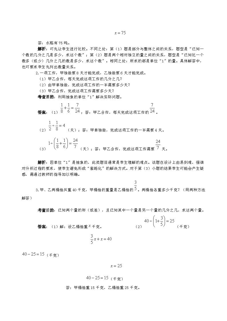 小学六年级数学上册第三单元 分数除法 同步试题