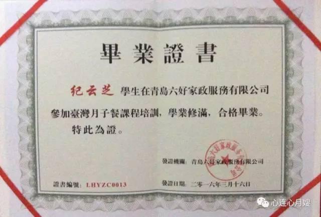 每天推荐一位优秀月嫂 251 ,青岛月嫂纪云芝,擅长母婴护理 催乳和图片