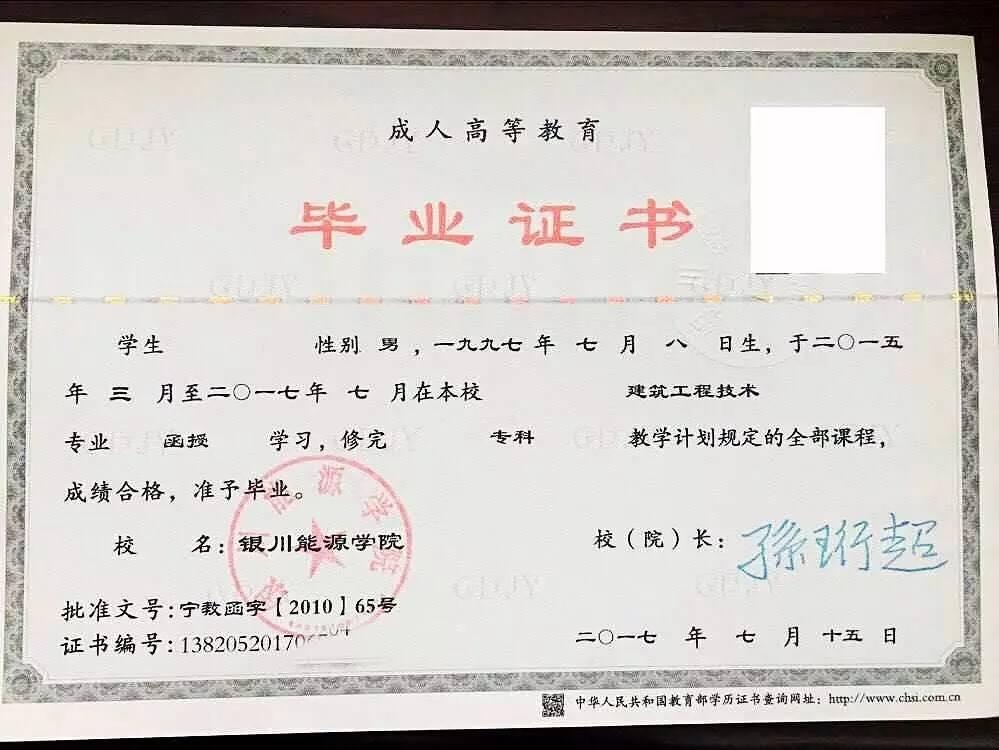 大专毕业证书(银川能源学院)